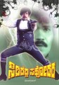 Sididedda Sahodara Movie Poster