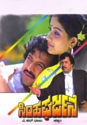 Simha Gharjane Movie Poster
