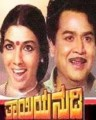 Thayiya Nudi Movie Poster