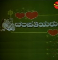 Dampathiyaru Movie Poster