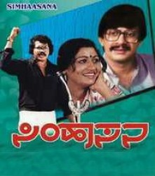 Simhasana Movie Poster