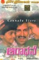 Aaradhane Movie Poster