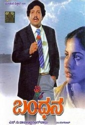 Bandhana Movie Poster