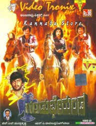 Gandu Bherunda Movie Poster