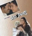 Hennina Sowbhagya Movie Poster