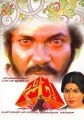 Jiddu Movie Poster