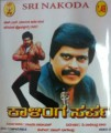 Kalinga Sarpa Movie Poster