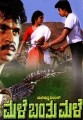 Male Banthu Male Movie Poster