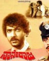 Nane Raja Movie Poster