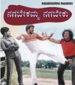 Nagabekamma Nagabeku Movie Poster