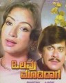 Olavu Moodidaga Movie Poster