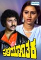 Pralayanthaka Movie Poster