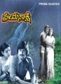 Prema Sakshi Movie Poster