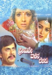 Premave Balina Belaku Movie Poster