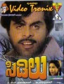 Sidilu Movie Poster