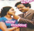 Avala Antharanga Movie Poster