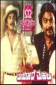 Maryade Mahalu Movie Poster