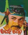 Ade Kannu Movie Poster