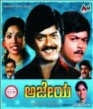 Ajeya Movie Poster