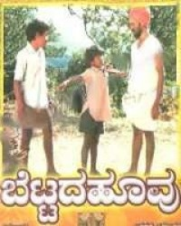 Bettada Hoovu (Kannada) Movie Poster