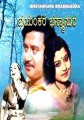 Bhayankara Bhasmasura Movie Poster