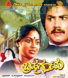 Brahma Gantu Movie Poster