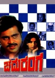 Chaduranga Movie Poster