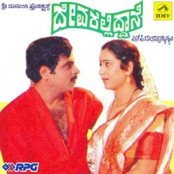 Devarelliddane Movie Poster