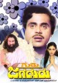 Guru Jagadguru Movie Poster