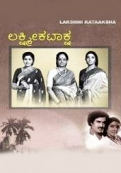 Lakshmi Kataksha Movie Poster