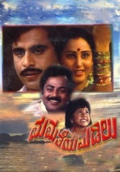 Mamatheya Madilu Movie Poster