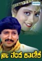 Nee Thanda Kanike Movie Poster