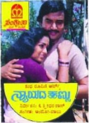 Nyayada Kannu Movie Poster