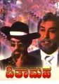 Pithamaha Movie Poster