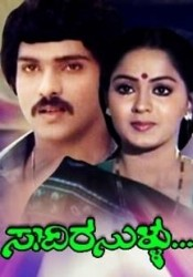 Savira Sullu Movie Poster