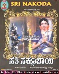 Sati Sakkubai Movie Poster