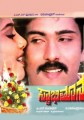 Swabhimana Movie Poster