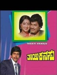 Thayi Kanasu Movie Poster