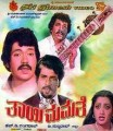 Thayi Mamathe Movie Poster