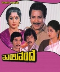 Thayi Thande Movie Poster