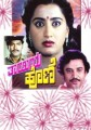 Thayiya Hone Movie Poster