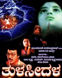 Thulasidala Movie Poster