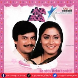 Hendthi Beku Hendthi Movie Poster