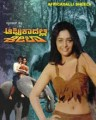 Africadalli Sheela Movie Poster