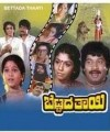 Bettada Thayi Movie Poster