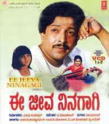 Ee Jeeva Ninagagi Movie Poster
