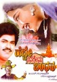 Henne Ninagenu Bandhana Movie Poster