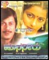 Hosa Neeru Movie Poster