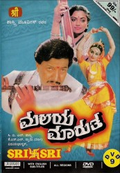 Malaya Marutha Movie Poster