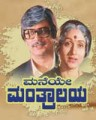 Maneye Manthralaya Movie Poster